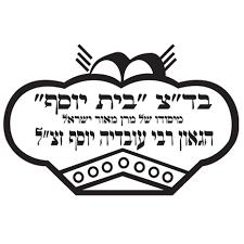 כשר בהשגחת בית יוסף הרב עובדיה יוסף ורבנות לוד מהדרין