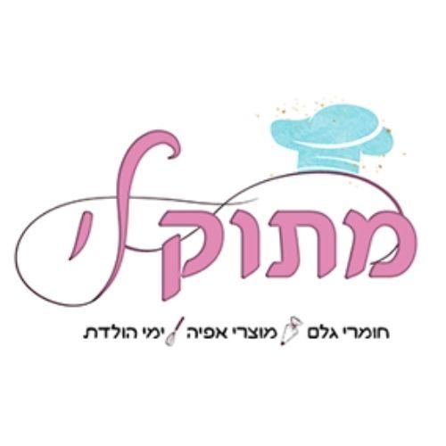 מתוק לי לוגו - הזמנת מוצרי גלם לאפייה בלוד בקנלוד בקניון האינטרנטי בעיר לוד